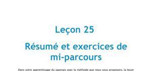 Résumé et exercices de mi-parcours - JAPONAIS leçon 25