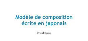 Modèle de composition écrite en japonais - Japonais