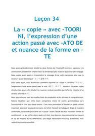 """La """"copie"""" avec -TOOSI NI, l'expression d'une action passé avec -ATO DE et nuance de la forme en -TE - Leçon 34 Japonais"""