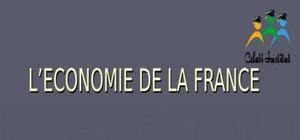L'économie de la France